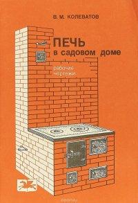Печь в садовом доме: Рабочие чертежи, В. М. Колеватов
