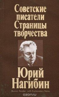 Советские писатели. Страницы творчества. Юрий Нагибин