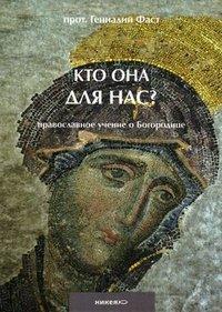 Кто Она для нас? Православное учение о Богородице