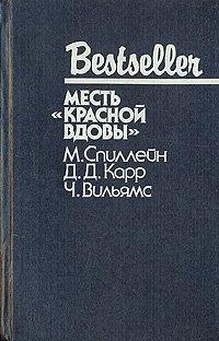 """Месть """"Красной вдовы"""""""