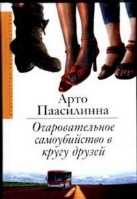 Рецензия на книгу Очаровательное самоубийство в кругу друзей