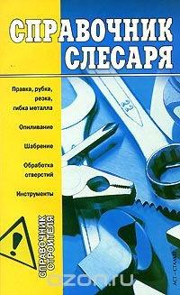 Справочник слесаря