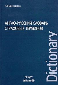 Англо-русский словарь страховых терминов / English-Russian Dictionary of Insurance Terms