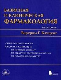 Базисная и клиническая фармакология. В 2 томах. Том1