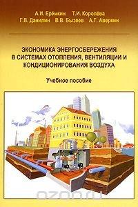 Экономика энергосбережения в системах отопления, вентиляции и кондиционирования воздуха