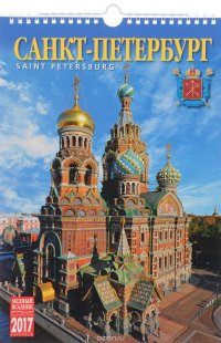 Календарь 2017 год (на спирали). Санкт-Петербург / Saint Petersburg