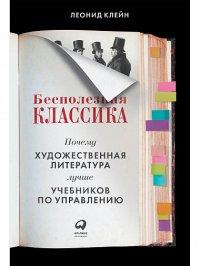 Бесполезная классика: Почему художественная литература лучше учебников по управлению