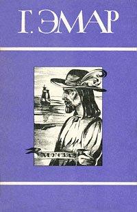 Г. Эмар. Собрание сочинений в 25 томах. Том 7. Авантюристы. Морские цыгане