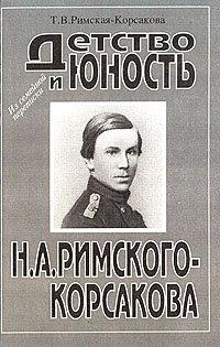 Детство и юность Н. А. Римского-Корсакова (из семейной переписки)