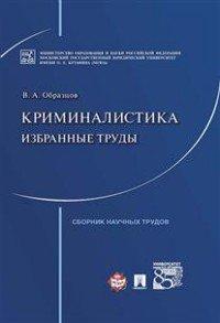 Криминалистика. Избранные труды, В. А. Образцов