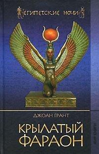 Крылатый фараон
