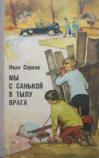 Мы с санькой: в тылу врага, Иван Киреевич Серков