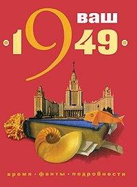 Ваш год рождения - 1949