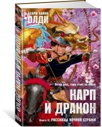Карп и дракон. Книга 2. Рассказы ночной стражи