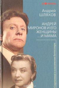 Андрей Миронов и его женщины. …И мама