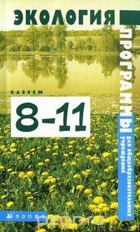Экология. 8-11 классы. Программы для общеобразовательных учреждений