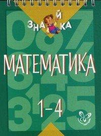 Математика. 1-4 кл. Крутецкая В.А