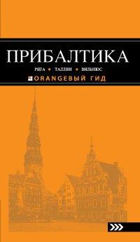ПРИБАЛТИКА: Рига, Таллин, Вильнюс: путеводитель 3-е изд., испр. и доп