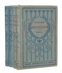 Адам Мицкевич. Собрание сочинений в 4 томах (комплект из 4 книг)