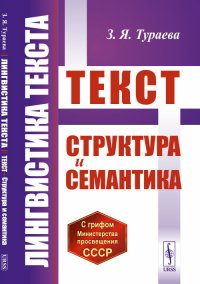 Лингвистика текста. Текст: Структура и семантика