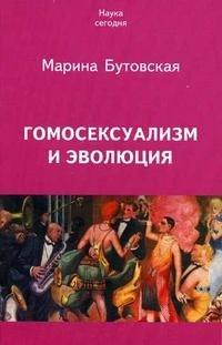Гомосексуализм и эволюция