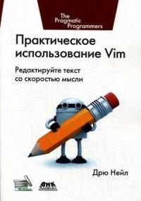 К-30089 Практическое использование Vim