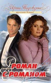 Роман с Романом