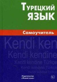 Турецкий язык. Самоучитель. 3-е изд. Кайтукова Е.Г