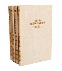 Н. А. Некрасов. Собрание сочинений в 4 томах (комплект из 4 книг)