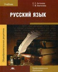 Русский язык. Учебник