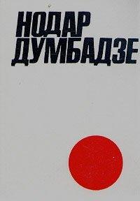 Нодар Думбадзе. Собрание сочинений в двух томах. Том 1