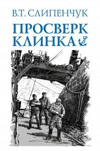 Просверк клинка, В. Т. Слипенчук