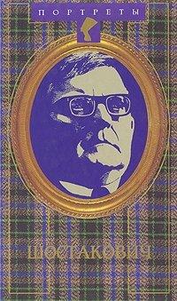 Жизнь Дмитрия Шостаковича