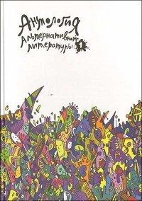 Антология альтернативной литературы. Вып. 1