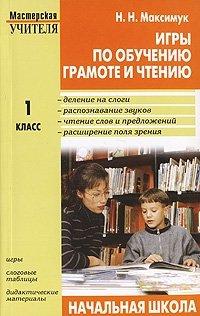 Игры по обучению грамоте и чтению. 1 класс