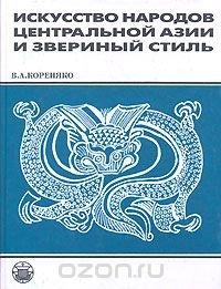 Искусство народов Центральной Азии и звериный стиль
