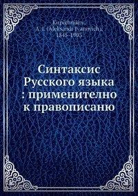 Синтаксис Русского языка: применително к правописаню