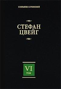 Стефан Цвейг. Собрание сочинений в 8 томах. Том 6