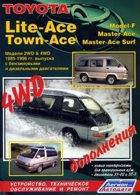 Toyota Lite-Ace I Town-Асе (Model-F, Master-Асе, Master-Асе Surf). Модели 2WD and 4WD 1985-1996 гг. выпуска с бензиновыми и дизельными двигателями