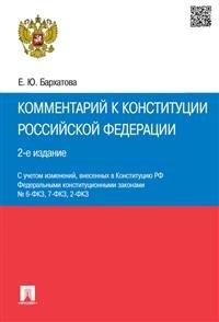 Комментарий к Конституции Российской Федерации