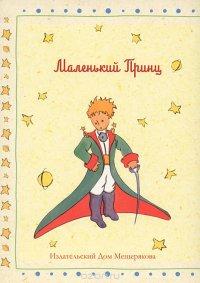 Маленький принц (набор из 12 открыток)