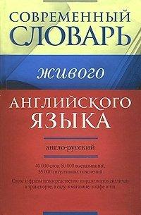 Современный англо-русский словарь живого английского языка. 40000 слов, 60000 высказываний, 35000 ситуативных пояснений