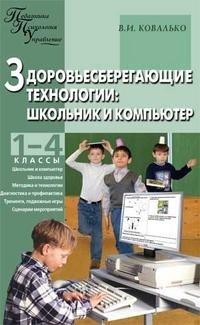 Здоровьесберегающие технологии. Школьник и компьютер. 1-4 классы