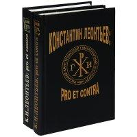 Константин Леонтьев: pro et contra (комплект из 2 книг)