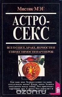 Астросекс