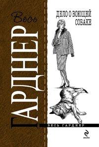 Рецензия на книгу Дело о воющей собаке