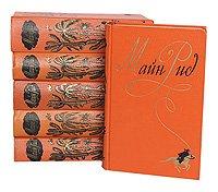 Майн Рид. Собрание сочинений в 6 томах (комплект)