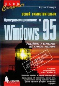Программирование в Windows 95. Освой самостоятельно