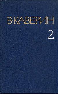 В. Каверин. Собрание сочинений в восьми томах. Том 2