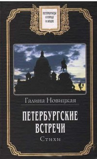 Петербургские встречи. Стихи
